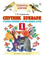 Андрианова Т.М. Спутник Букваря. 1 класс. Учебное пособие для читающих детей