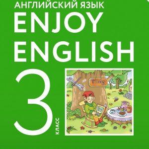 Биболетова М.З. Английский язык. 3 класс. Учебник. Enjoy English. Английский с удовольствием