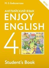 Биболетова М.З. Английский язык. 4 класс. Учебник. Enjoy English. Английский с удовольствием