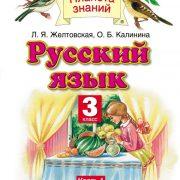 Желтовская Л.Я. Русский язык. 3 класс. Учебник. Часть 1. В 2-х частях