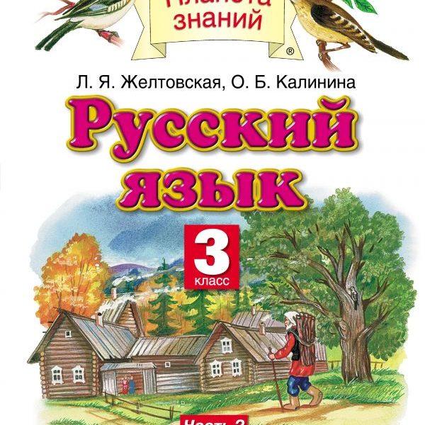 Желтовская Л.Я. Русский язык. 3 класс. Учебник. Часть 2. В 2-х частях