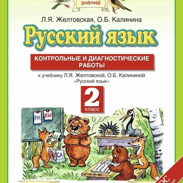 Желтовская Л.Я., Калинина О.Б. Русский язык. 2 класс. Контрольные и диагностические работы