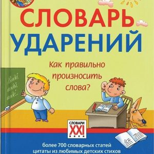 Байкова Т.А. Словарь ударений. Как правильно произносить слова? 1-4 классы