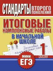 Нянковская Н.Н. Итоговые комплексные работы в начальной школе. 1 класс. Мини ЕГЭ