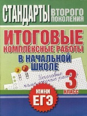 Нянковская Н.Н. Итоговые комплексные работы в начальной школе. 3 класс. Мини ЕГЭ