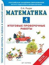 Рыдзе О.А. Математика. 4 класс. Итоговые проверочные работы