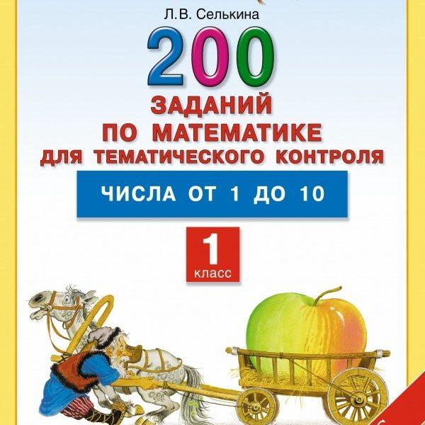 Селькина Л.В. Математика. 1 класс. 200 заданий по математике для тематического контроля. Числа от 1 до 10