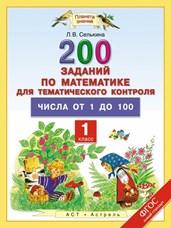 Селькина Л.В. Математика. 1 класс. 200 заданий по математике для тематического контроля. Числа от 1 до 100
