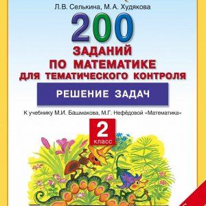 Селькина Л.В., Худякова М.А. Математика. 2 класс. 200 заданий по математике для тематического контроля. Решение задач