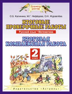 Нефедова М.Г. Итоговые проверочные работы. 2 класс. Русский язык. Математика. Итоговая комплексная работа