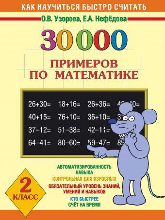 Узорова О.В., Нефедова Е.А. 30 000 примеров по математике. 2 класс