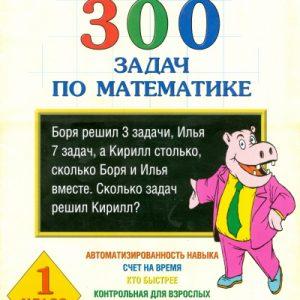 Узорова О.В., Нефедова Е.А. 300 задач по математике. 1 класс