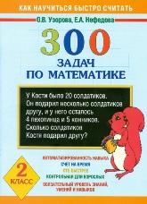 Узорова О.В., Нефедова Е.А. 300 задач по математике. 2 класс