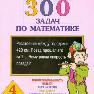 Узорова О.В., Нефедова Е.А. 300 задач по математике. 4 класс