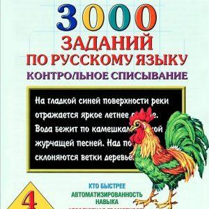 Узорова О.В., Нефедова Е.А. 3000 заданий по русскому языку. 4 класс. Контрольное списывание