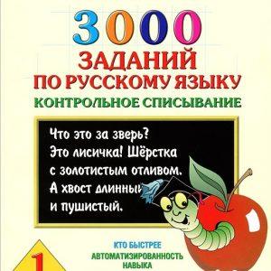 Узорова О.В., Нефедова Е.А. 3000 заданий по русскому языку. 1 класс. Контрольное списывание