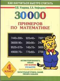 Узорова О.В., Нефедова Е.А. 30 000 примеров по математике. 4 класс
