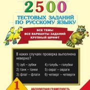 Узорова О.В., Нефедова Е.А. 2500 тестовых заданий по русскому языку. 1 класс