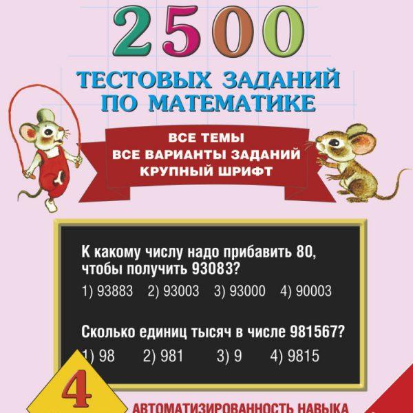 Узорова О.В., Нефедова Е.А. 2500 тестовых заданий по математике. 4 класс