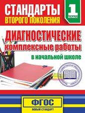 Танько М.А. Диагностические комплексные работы в начальной школе. 1 класс