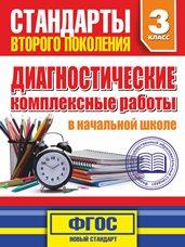 Танько М.А. Диагностические комплексные работы в начальной школе. 3 класс