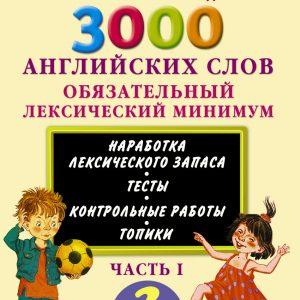 Узорова О.В., Нефедова Е.А. 3000 английских слов. Обязательный лексический минимум. 2 класс. Часть 1