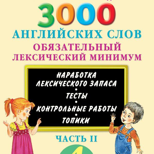 Узорова О.В., Нефедова Е.А. 3000 английских слов. Обязательный лексический минимум. 4 класс. Часть 2