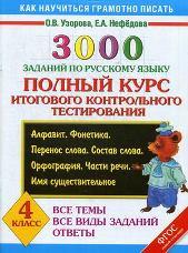 Узорова О.В., Нефедова Е.А. 3000 заданий по русскому языку. 4 класс. Полный курс итогового контрольного тестирования. Все темы. Все виды заданий. Ответы