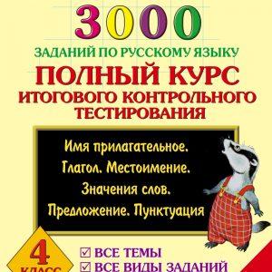 Узорова О.В., Нефедова Е.А. 3000 заданий по русскому языку. 4 класс. Полный курс итогового контрольного тестирования. Все темы. Все виды заданий