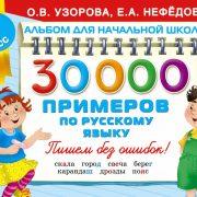 Узорова О.В., Нефедова Е.А. 30 000 примеров по русскому языку. 1 класс