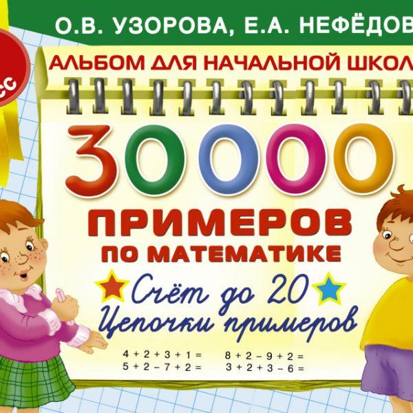 Узорова О.В., Нефедова Е.А. 30 000 примеров по математике. 1 класс. Счет до 20. Цепочки примеров