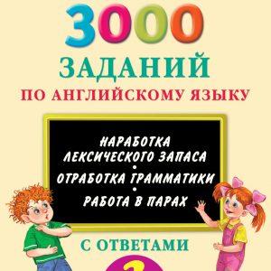 Узорова О.В., Нефедова Е.А. 3000 заданий по английскому языку с ответами. 3 класс