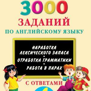 Узорова О.В., Нефедова Е.А. 3000 заданий по английскому языку с ответами. 4 класс