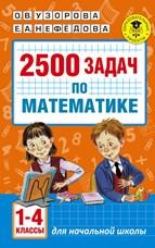 Узорова О.В., Нефедова Е.А. 2500 задач по математике. 1-4 классы
