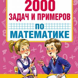 Узорова О.В., Нефедова Е.А. 2000 задач и примеров по математике. 1-4 классы