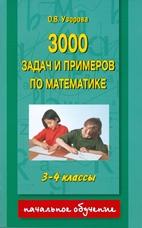 Узорова О.В. 3000 задач и примеров по математике. 3-4 классы
