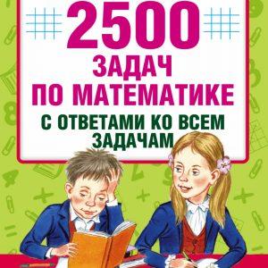 Узорова О.В., Нефедова Е.А. 2500 задач по математике с ответами ко всем задачам. 1-4 классы