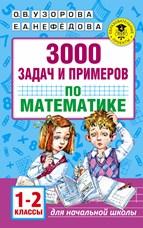 Узорова О.В., Нефедова Е.А. 3000 задач и примеров по математике. 1-2 классы