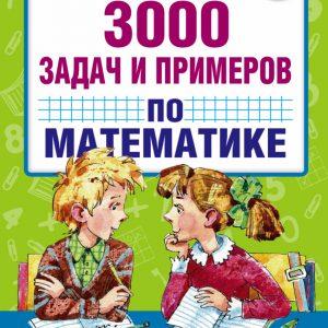 Узорова О.В., Нефедова Е.А. 3000 задач и примеров по математике. 2-3 классы