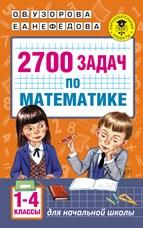 Узорова О.В., Нефедова Е.А. 2700 задач по математике. 1-4 классы