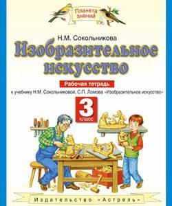 Сокольникова Н.М. Изобразительное искусство. 3 класс. Рабочая тетрадь