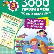 Узорова О.В., Нефедова Е.А. 3000 примеров по математике. 3 класс. Табличное умножение и деление