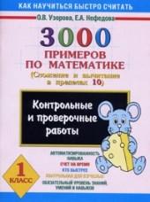 Узорова О.В., Нефедова Е.А. 3000 примеров по математике (Сложение и вычитание в пределах 10). 1 класс. Контрольные работы
