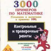 Узорова О.В., Нефедова Е.А. 3000 примеров по математике (Сложение и вычитание в пределах 100). 2-3 класс