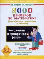 Узорова О.В., Нефедова Е.А. 3000 примеров по математике (Внетабличное умножение и деление). 3-4 класс. Контрольные работы