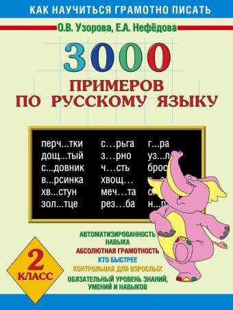 Узорова О.В., Нефедова Е.А. 3000 примеров по русскому языку. 2 класс