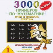 Узорова О.В., Нефедова Е.А. 3000 новых примеров по математике (счет в пределах десятка). 1 класс