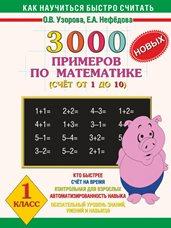 Узорова О.В., Нефедова Е.А. 3000 новых примеров по математике (счет от 1 до 10). 1 класс