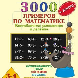 Узорова О.В., Нефедова Е.А. 3000 задач и примеров по математике. Внетабличное умножение и деление + Бонус