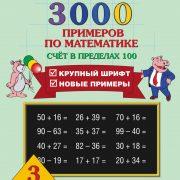 Узорова О.В., Нефедова Е.А. 3000 примеров по математике. 3 класс. Счет в пределах 100